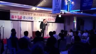山形屋食堂株式会社設立70周年イベントでトリを勤めた松元裕樹君! 素晴...