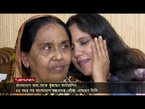 বাবা-মা'র খোঁজে ডেনমার্ক থেকে বাংলাদেশে ক্যারোলিন   Jamuna TV