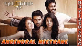Natpadhigaram - 79 | Anbendral Neethane (Full Video) Song | Latest Tamil Friendship Song