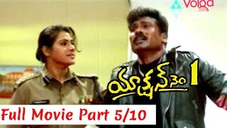 Action No 1 Full Movie Parts 5/10 - Ram, Lakshman, Vani Viswanath