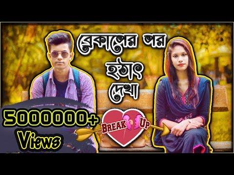 ব�রেকাপের পর হঠাৎ দেখা । Break Up er Por Hotat Dekha । Breakup Story । Mini Film 2018 । Silent Frndz