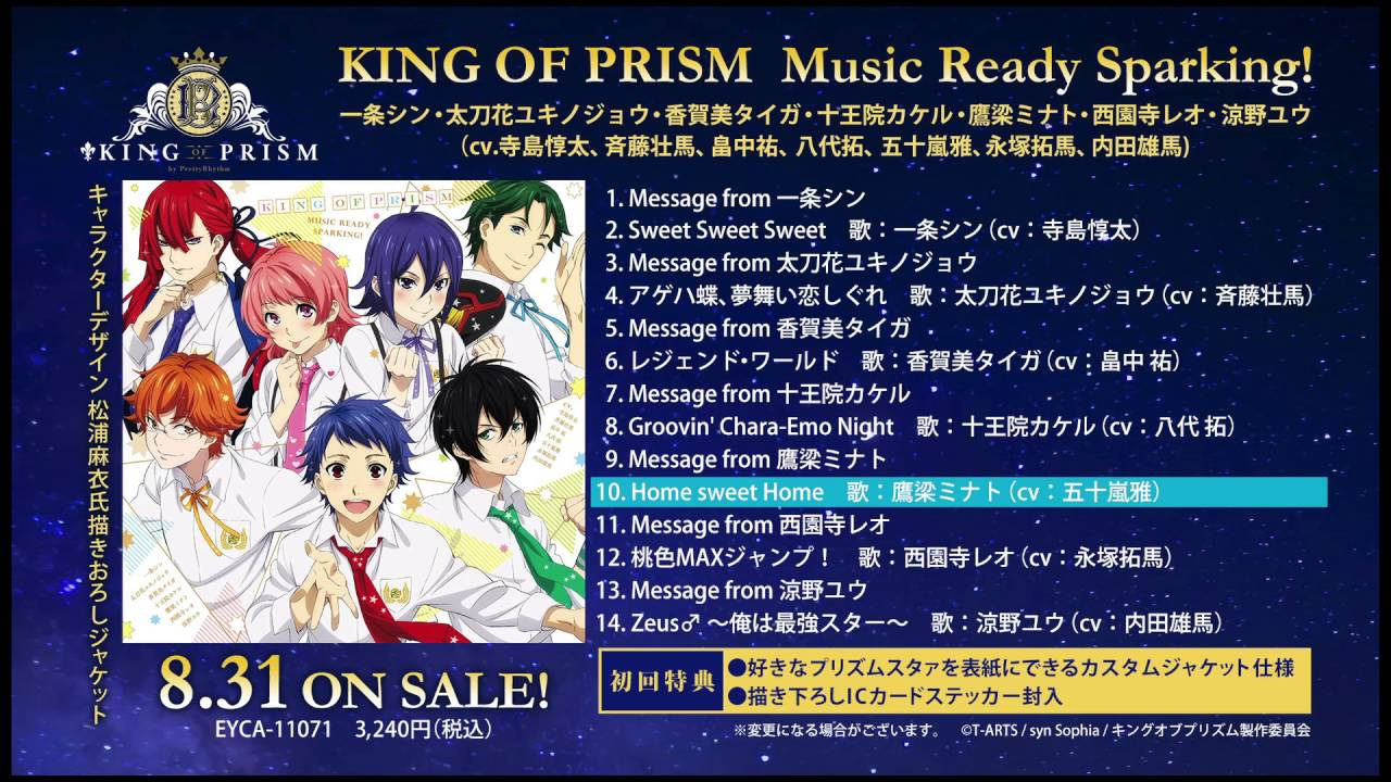 【楽曲】KING OF PRISM「KING OF PRISM Music Ready Sparking!」