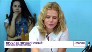 Новости Одессы. Приватизация ОПЗ не за горами