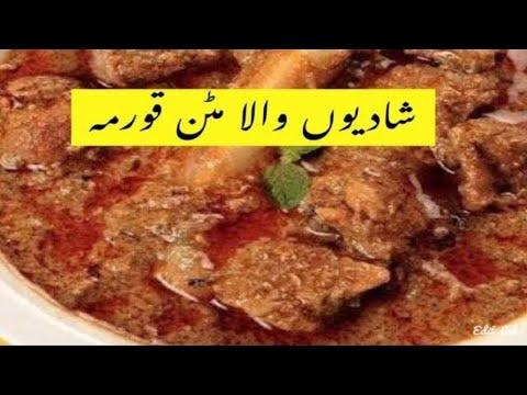 Shadiyon Wala Mutton Korma Recipe In Urdu| Degi Style Mutton Qorma Recipe/Pakistani Food Recipe Urdu