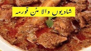 Shadiyon Wala Mutton Korma Recipe in urdu| Degi Style Mutton Qorma Recipe By Cooking With Sehar Syed