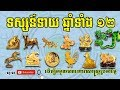 ក្បួនទស្សន៍ទាយ ឆ្នាំទាំង១២ ជូត ដល់ កុរ - khmer horoscope: years of 12