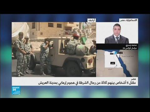 تفاصيل اعتداء مدينة العريش المصرية وآخر التطورات  - نشر قبل 2 ساعة