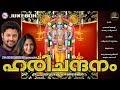 Download ഹരിചന്ദനം | Harichandanam | Hindu Devotional Songs Malayalam | Guruvayoorappa Songs MP3 song and Music Video