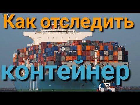 Как отследить контейнер . How To Track A Container