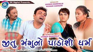 Jitu Manguno Padoshi Dharm |New Gujarati Comedy Video 2019 |#JTSA