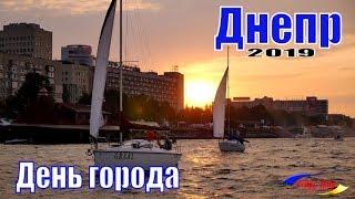 День города в Днепре 2019(Днепропетровске) - видео Vital Way