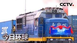 [今日环球]国家邮政局:中国全球跨境包裹占比已达38%| CCTV中文国际
