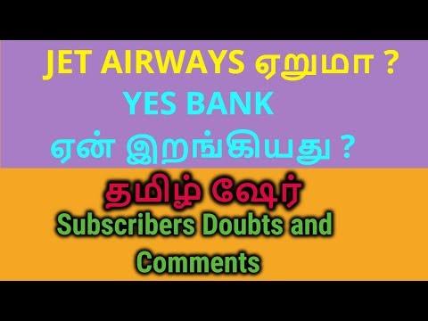 தமிழ் ஷேர் subscribers Doubts   JET AIRWAYS ஏறுமா ?   YES BANK  ஏன் இறங்கியது ?  Tamil Share