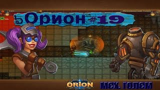 игра вконтакте 'Орион' #19 [механический голем]
