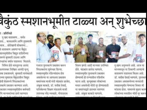 Anandi Mrutyu Published In Pudhari Newspaper