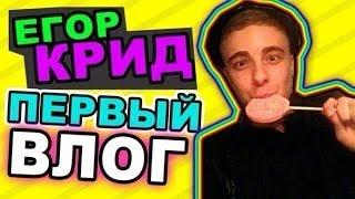 VLOG 1 Ночь откровений Егор Крид KReeD