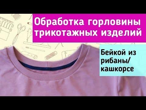 бейка на футболке