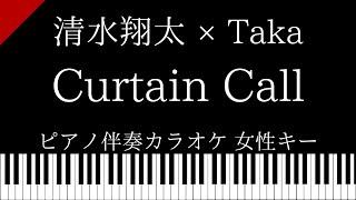 【ピアノ伴奏カラオケ】Curtain Call (feat.Taka) / 清水翔太【女性キー】