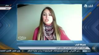'مراسلة الغد بدمشق': الجيش العربي السوري يصل إلى مدينة الباب (فيديو)