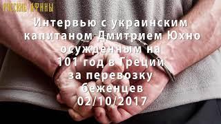 101 год получил украинский капитан за перевозку беженцев