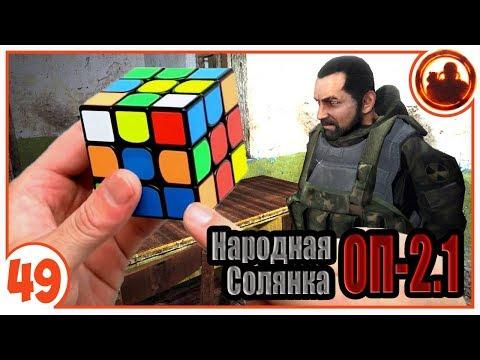 Кубик Рубика с секретом. Народная Солянка + Объединенный Пак 2.1 / НС+ОП 2.1 # 049