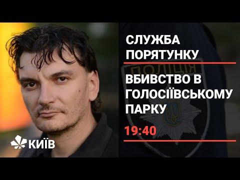 Вбивство дівчини в Києві: у справі з'явилися нові подробиці