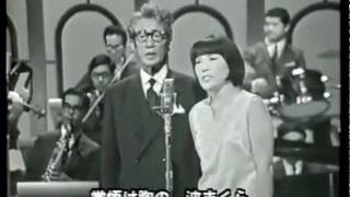 東海林太郎・小笠原美都子 - 琵琶湖哀歌