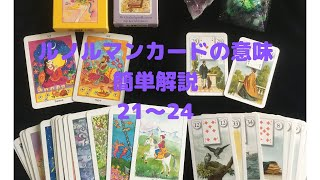 【ルノルマンカード】カードの意味簡単解説 21-24