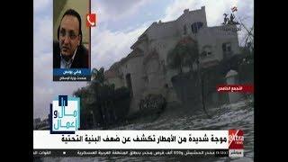 """""""الإسكان"""" توضح أسباب غرق القاهرة الجديدة نتيجة الأمطار -فيديو"""