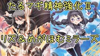 【マギレコ】たるマギ精神強化紹介ミラーズⅡリズ&眼鏡ほむ!マギアレコード