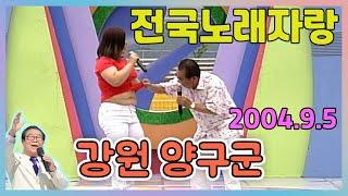 전국노래자랑 강원 양구군 [전국송해자랑] KBS 2004.09.05 방송