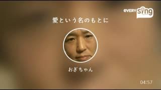 Singer : おぎちゃん Title : 愛という名のもとに 久し振りに浜省練習 e...