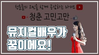 4. 뮤지컬 배우가 꿈인 안산 청춘