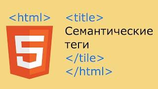 видео Основы семантической верстки на HTML5