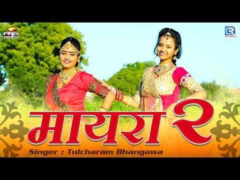 MAYRA 2: Twinkle Vaishnav और Sonal Raika एक साथ एक नए जोरदार 2019 मायरा गीत के साथ - चुनड़ लाइजे बीरा