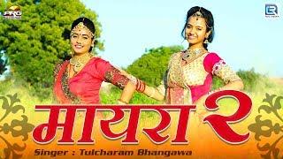 MAYRA 2: Twinkle Vaishnav और Sonal Raika एक साथ एक नए जोरदार 2019 मायरा गीत के साथ चुनड़ लाइजे बीरा