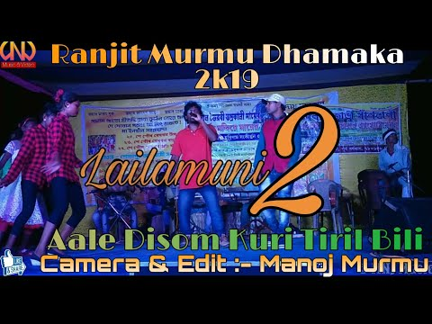 Lailamuni 2 Santali Song 2019 ¦¦ Ranjit Murmu Superhit Song 2019 ¦¦ New Santali Video 2019