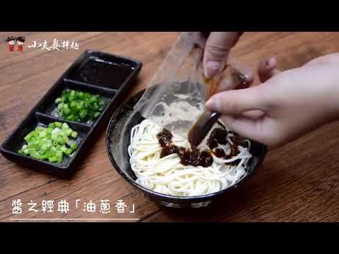 【小夫妻拌麵】國際美食【油蔥香拌麵】簡單教你煮