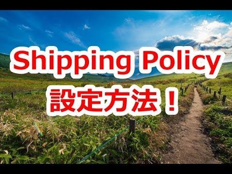 [カメラ転売]EbayでShipping Policyを設定する方法!