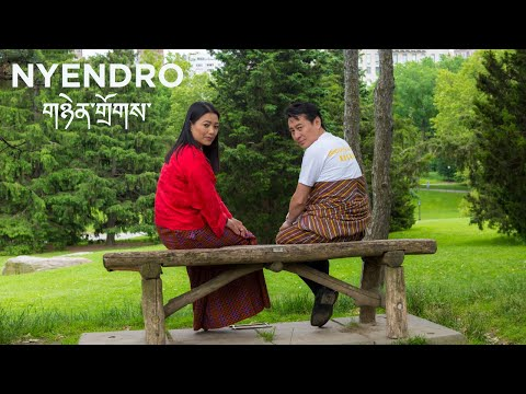 Bhutanese Music Video Nyendro (གཉེན་གྲོགས་) || Ugyen Wangmo & Rinchen Namgay || Official HD