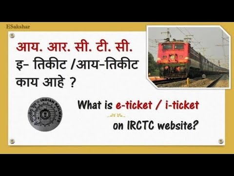 What is the difference between e-ticket and i-ticket on IRCTC website? [Marathi][2017]
