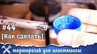 Как сделать нож для пластмассы