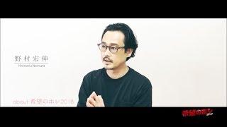 舞台「希望のホシ2018」 http://kibou2018.mono-dukuri.com PV製作 監督...