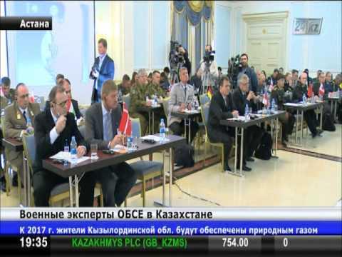 Эксперты обсе проверят военные объекты казахстана