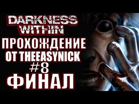 Darkness Within. Прохождение. #2. Второй кошмар.