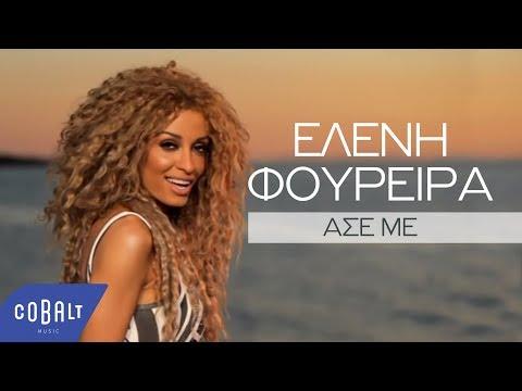 Eleni Foureira - Ase Me