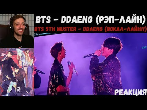 [BANGTAN BOMB] BTS - DDAENG (РЭП-ЛАЙН) | РЕАКЦИЯ/REACTION | BTS 5TH MUSTER - DDAENG (ВОКАЛ-ЛАЙН!!)
