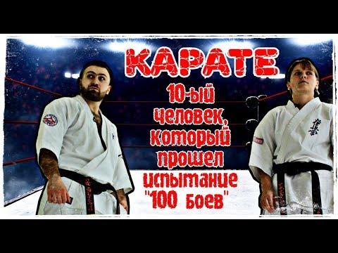 Тариел Николеишвили 10-ый человек прошедший испытание 100 боев Хякунин-кумите