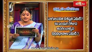 Nagula Chavithi | What is The Significance of Nagula Chavithi? | Dharma Sandehalu | Bhakthi TV