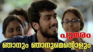 Njanum Njanumentalum Karaoke Song With Lyrics In Malayalam | Poomaram Song with Lyrics HD 1080p